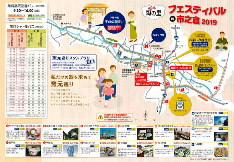 陶の里フェスティバル in 市之倉 マップ