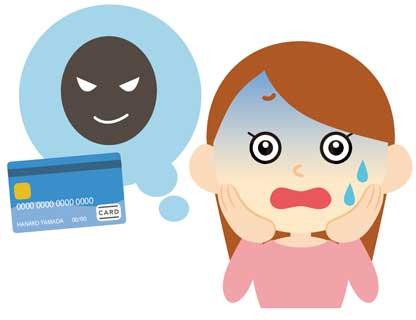 クレジットカードの番号流出・不正利用