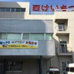 車の運転免許を西警察署(愛知県名古屋市)で更新してみた!空いていて早くて超おすすめ!