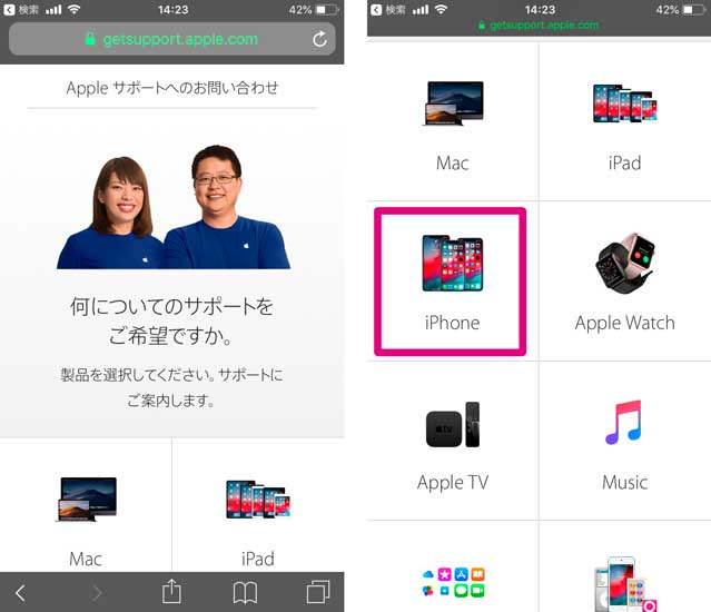 Apple Genius Bar 予約の方法1
