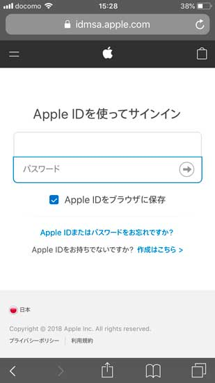 Apple Genius Bar 予約の方法4