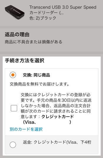 アマゾン交換・返品手順