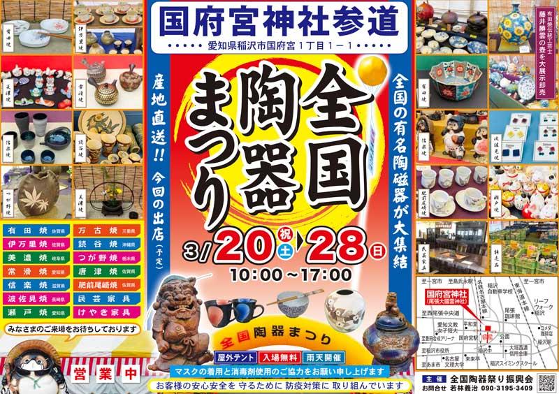 国府宮神社 全国大陶器まつり 2021