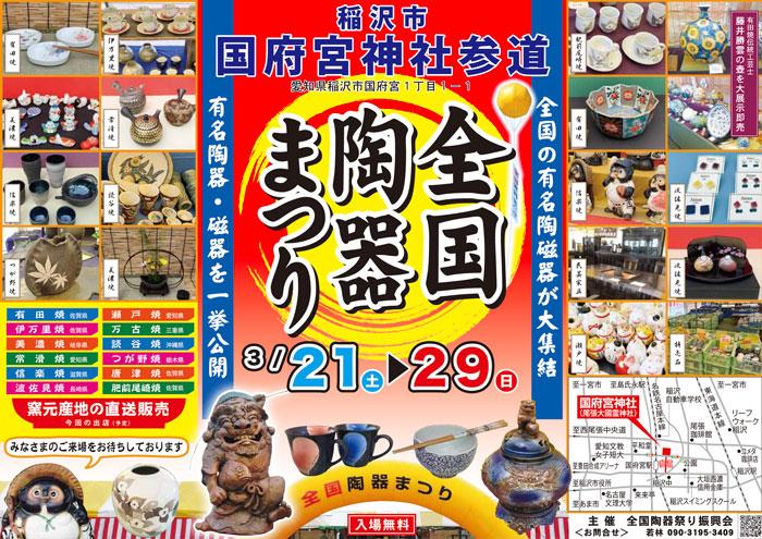国府宮神社 全国大陶器まつり