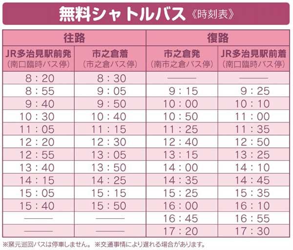 市之倉陶祖祭 シャトルバス時刻表