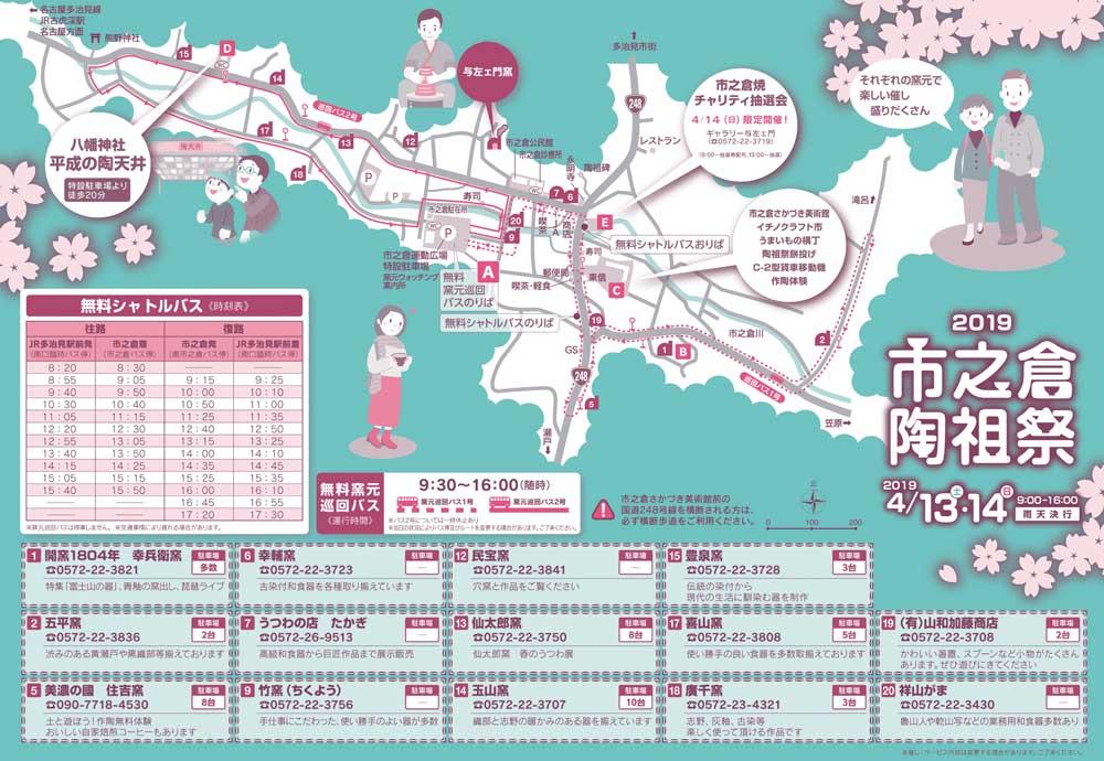 市之倉陶祖祭 マップ
