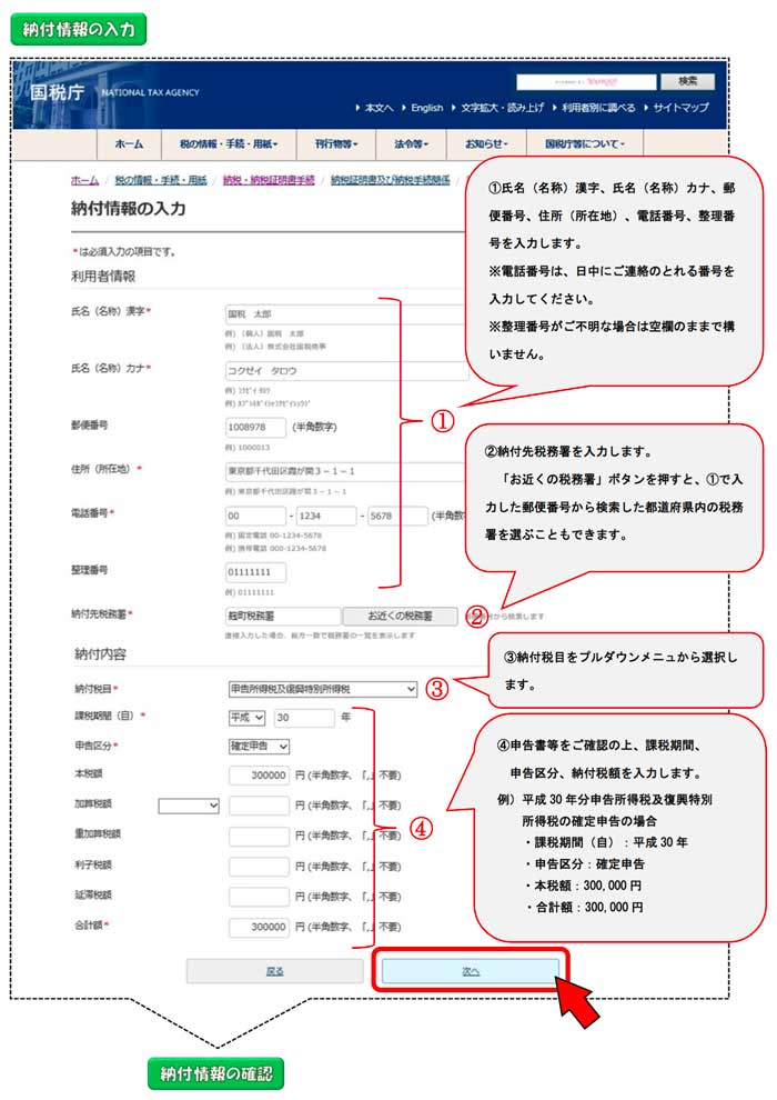 コンビニ納付用QRコード作成専用画面
