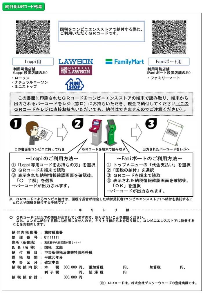コンビニ納付用QRコード作成