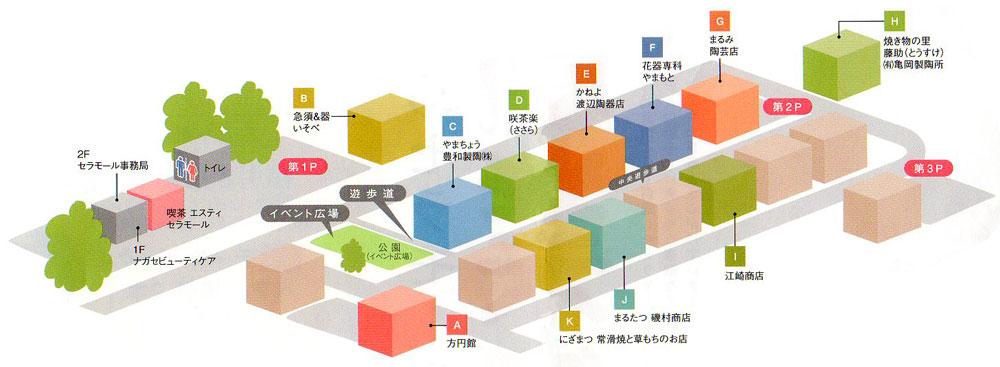 セラモール内 マップ