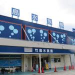 【しょぼいのに大人気?】竹島水族館に行ってみた!【アクセス・駐車場】