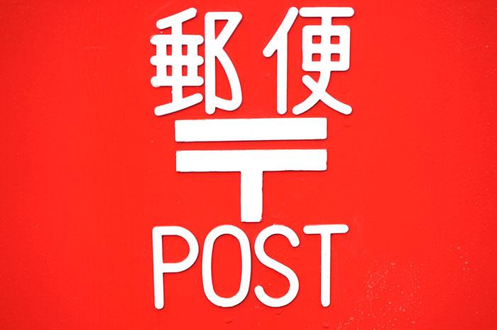 郵便ポストがあるコンビニは?買い物ついでに投函しよう!