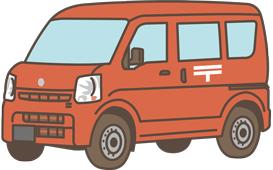郵便収集車