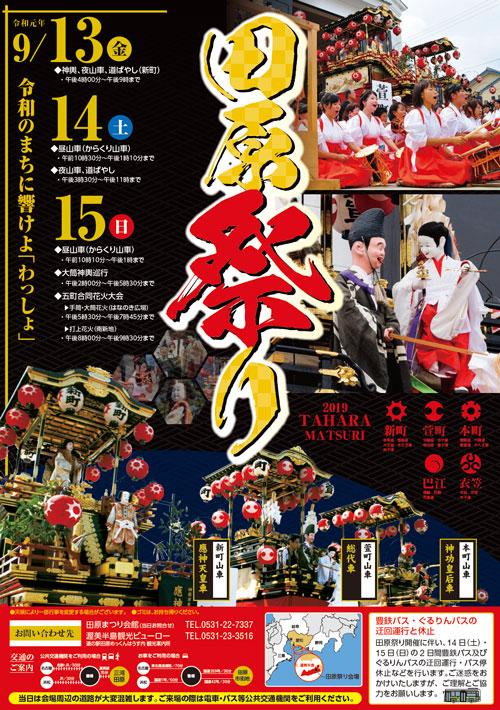 田原祭り チラシ