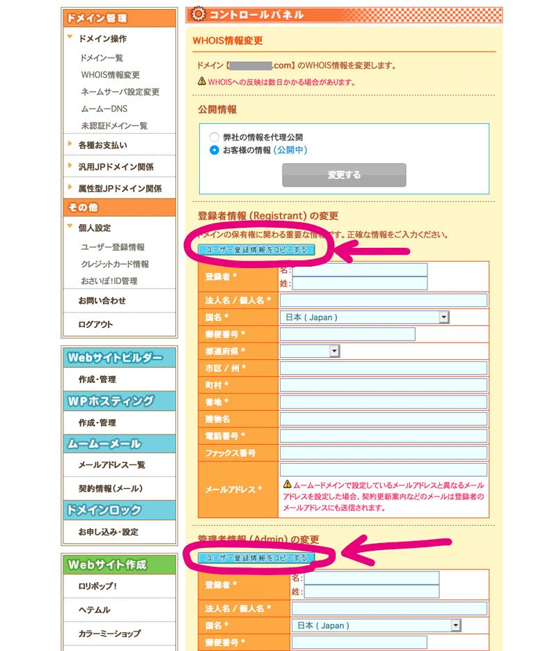 ユーザー登録情報をコピーする