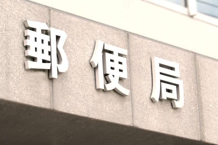 郵便局土日