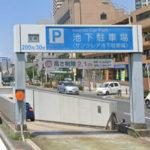 千種区役所に車で行くなら無料で停められる駐車場を利用しよう!